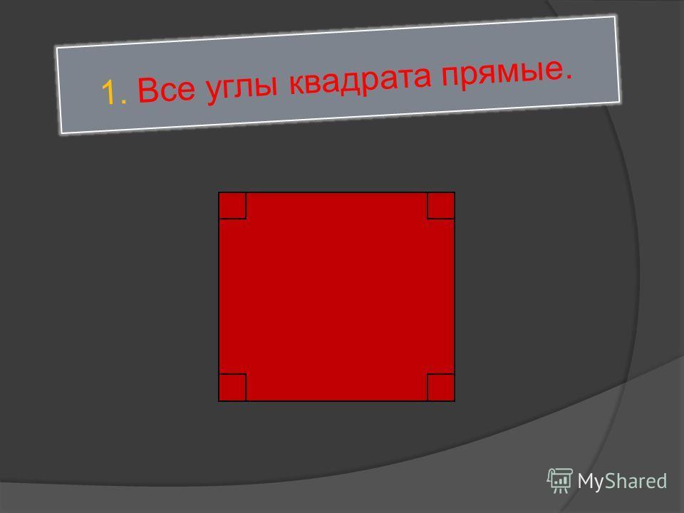 Прямоугольник является параллелограммом, поэтому и квадрат является параллелограммом, у которого все стороны равны, т.е. ромбом. Отсюда следует, что квадрат обладает всеми свойствами прямоугольника и ромба. Сформулируем основные свойства квадрата.