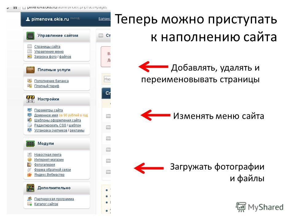 Теперь можно приступать к наполнению сайта Добавлять, удалять и переименовывать страницы Изменять меню сайта Загружать фотографии и файлы
