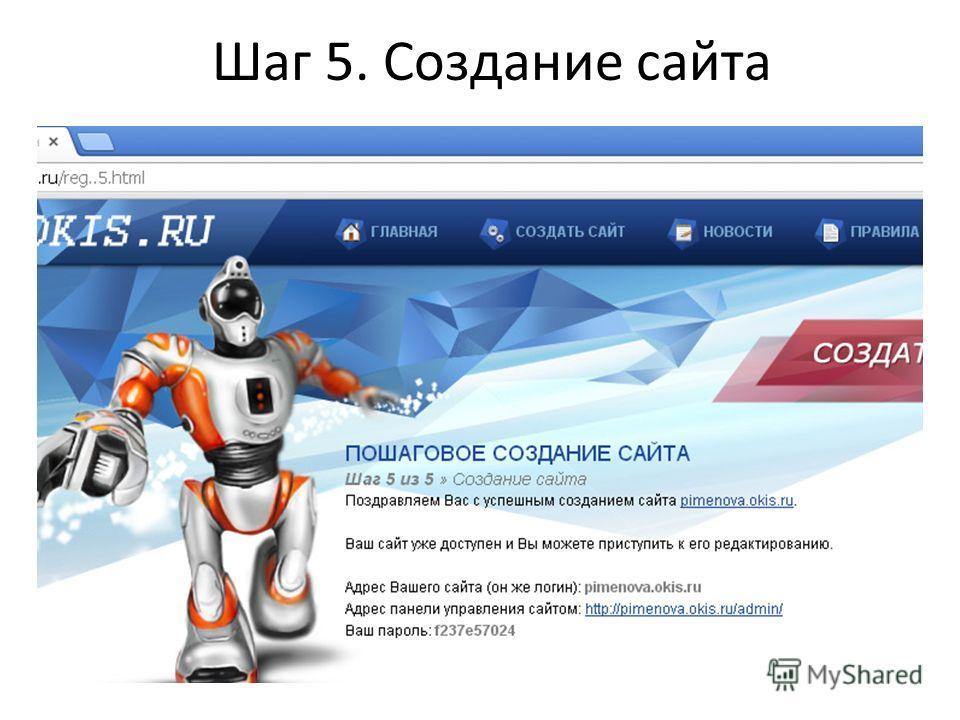 Шаг 5. Создание сайта