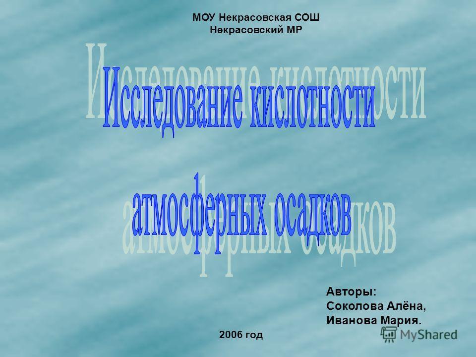 МОУ Некрасовская СОШ Некрасовский МР Авторы: Соколова Алёна, Иванова Мария. 2006 год