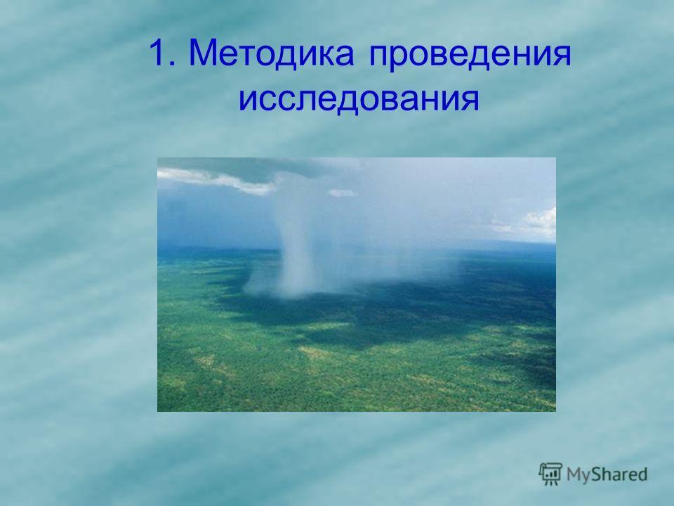 1. Методика проведения исследования