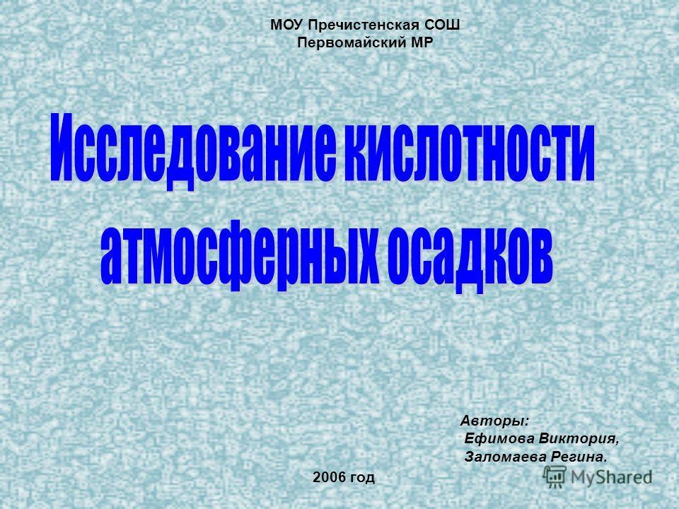 МОУ Пречистенская СОШ Первомайский МР Авторы: Ефимова Виктория, Заломаева Регина. 2006 год