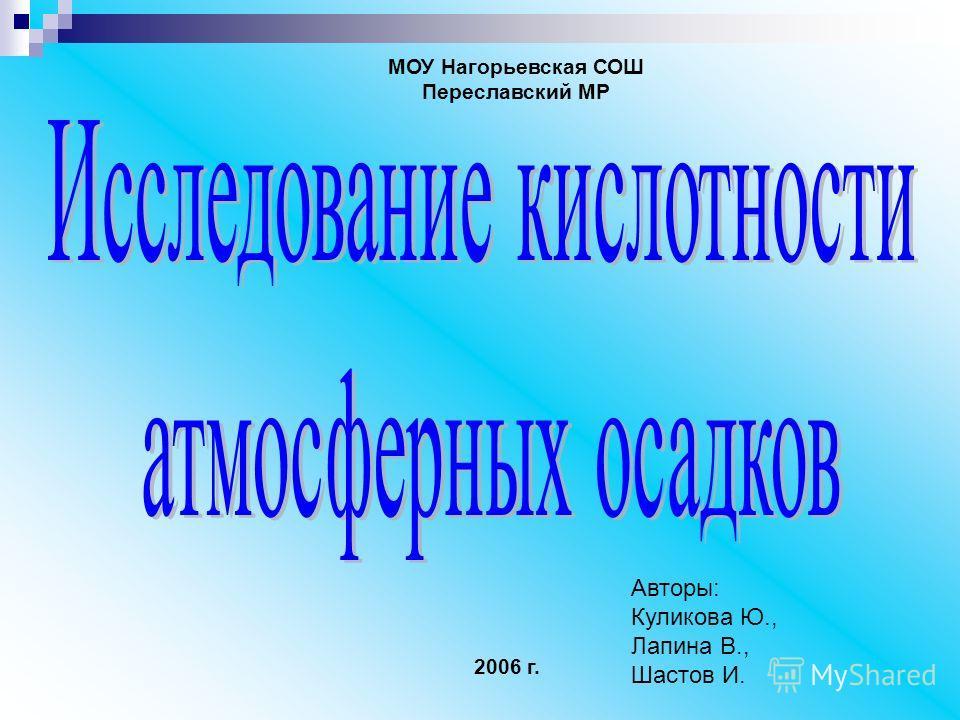 МОУ Нагорьевская СОШ Переславский МР Авторы: Куликова Ю., Лапина В., Шастов И. 2006 г.