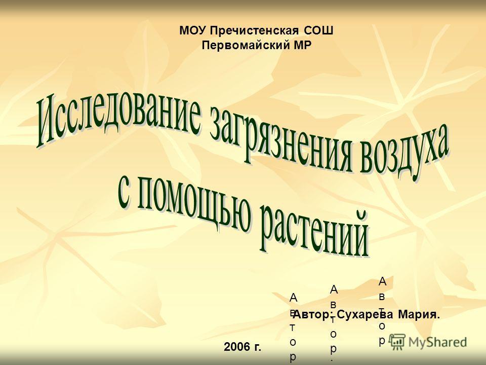 МОУ Пречистенская СОШ Первомайский МР АвторАвтор Автор: Автор: Автор: Сухарева Мария. АвторАвтор 2006 г.