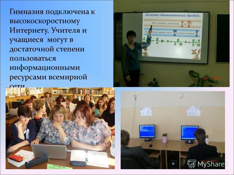 Гимназия подключена к высокоскоростному Интернету. Учителя и учащиеся могут в достаточной степени пользоваться информационными ресурсами всемирной сети.