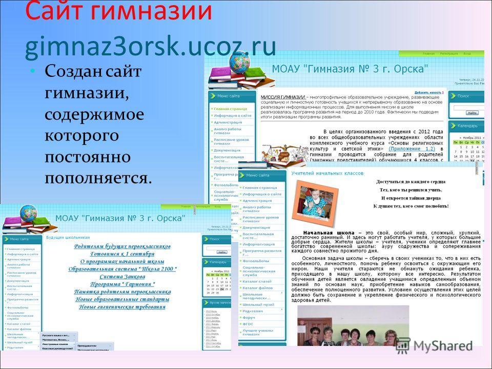 Сайт гимназии gimnaz3orsk.ucoz.ru Создан сайт гимназии, содержимое которого постоянно пополняется.