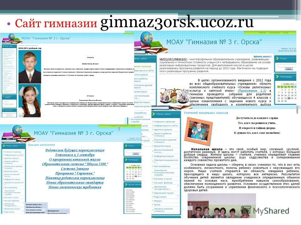 Сайт гимназии gimnaz3orsk.ucoz.ru