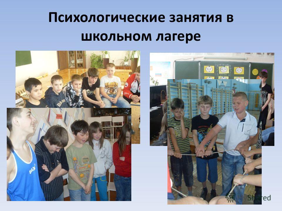 Психологические занятия в школьном лагере