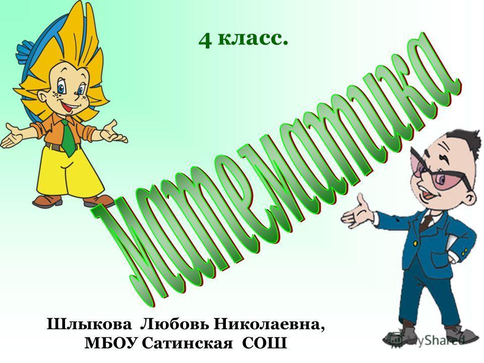 4 класс. Шлыкова Любовь Николаевна, МБОУ Сатинская СОШ