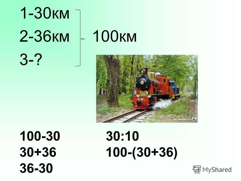 100-30 30:10 30+36 100-(30+36) 36-30 1-30км 2-36км 100км 3-?