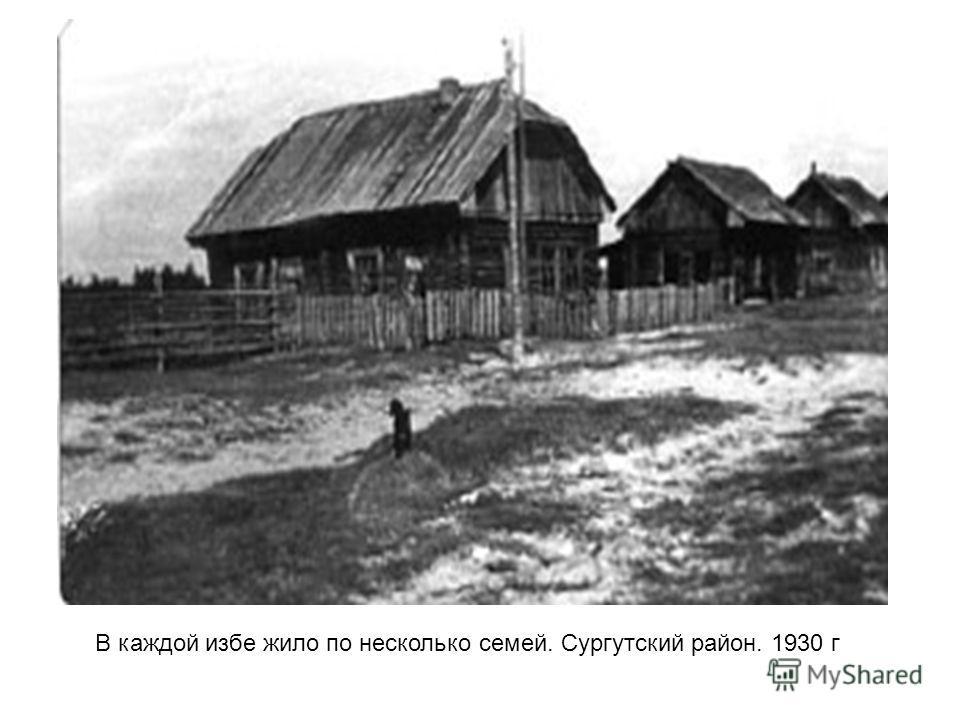 В каждой избе жило по несколько семей. Сургутский район. 1930 г