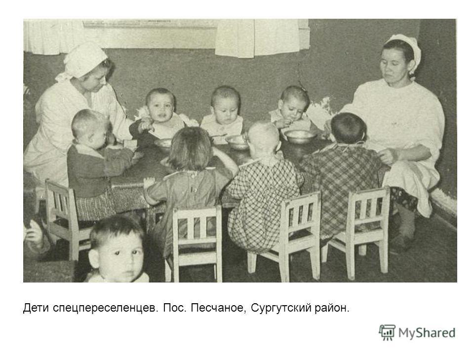 Дети спецпереселенцев. Пос. Песчаное, Сургутский район.