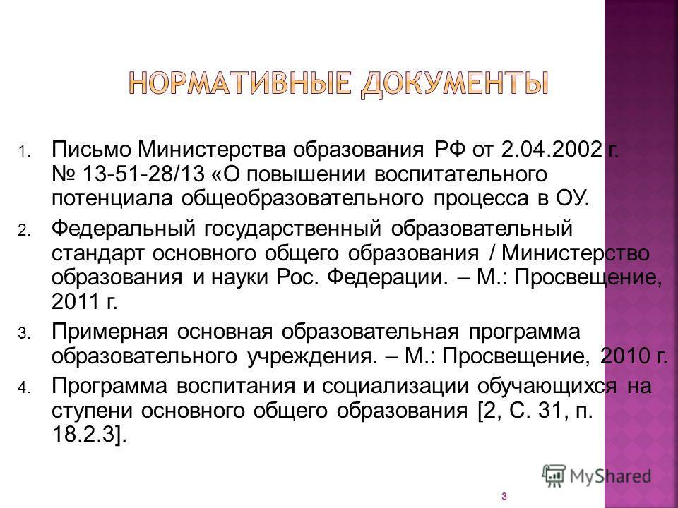 2 http://Standart.edu.ru/