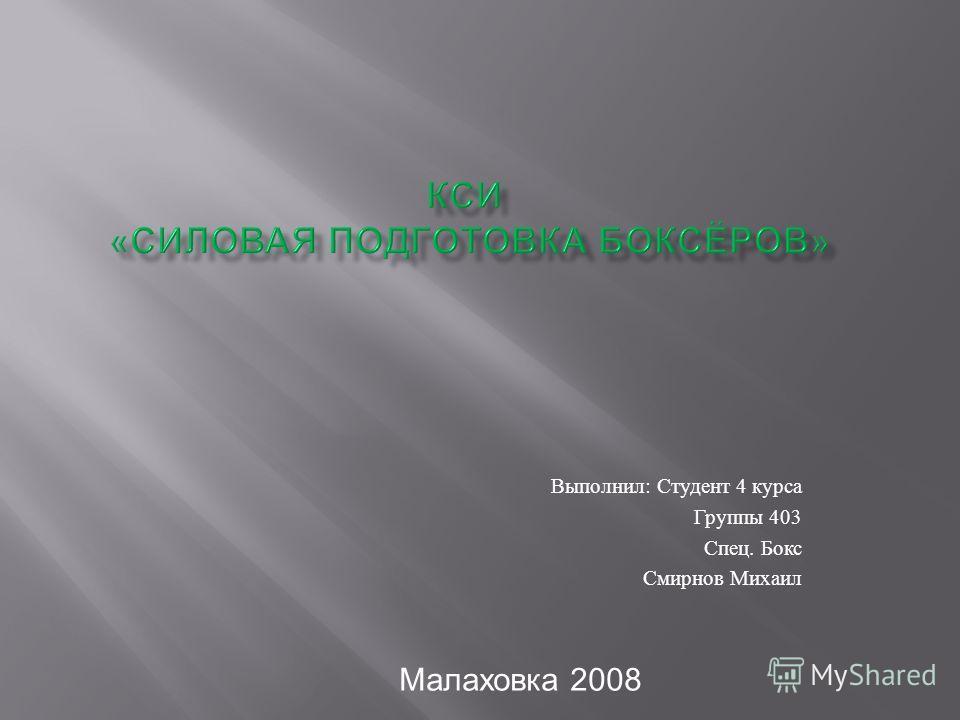 Выполнил : Студент 4 курса Группы 403 Спец. Бокс Смирнов Михаил Малаховка 2008