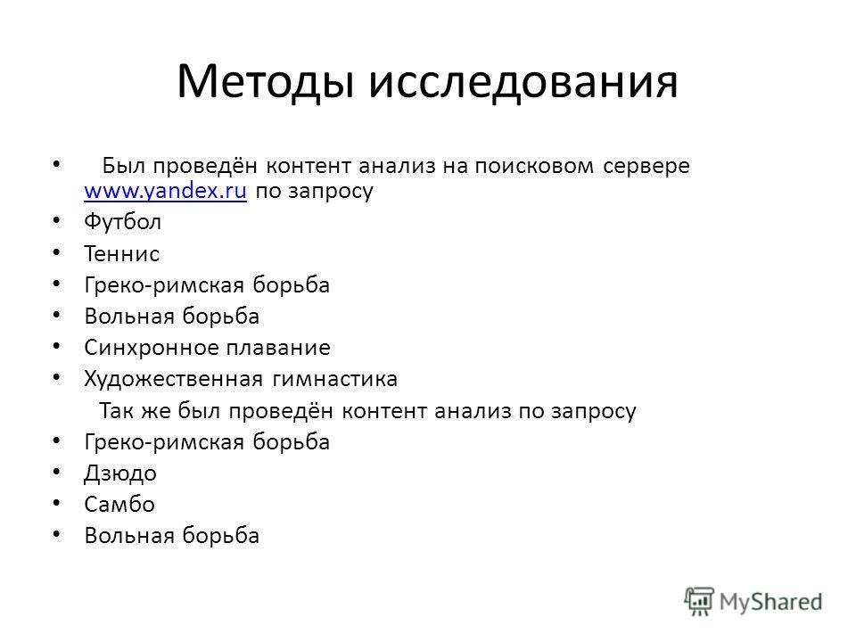 Методы исследования Был проведён контент анализ на поисковом сервере www.yandex.ru по запросу www.yandex.ru Футбол Теннис Греко-римская борьба Вольная борьба Синхронное плавание Художественная гимнастика Так же был проведён контент анализ по запросу