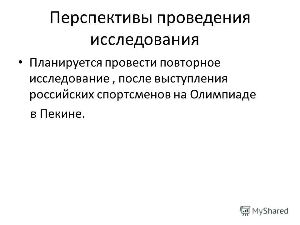 Перспективы проведения исследования Планируется провести повторное исследование, после выступления российских спортсменов на Олимпиаде в Пекине.
