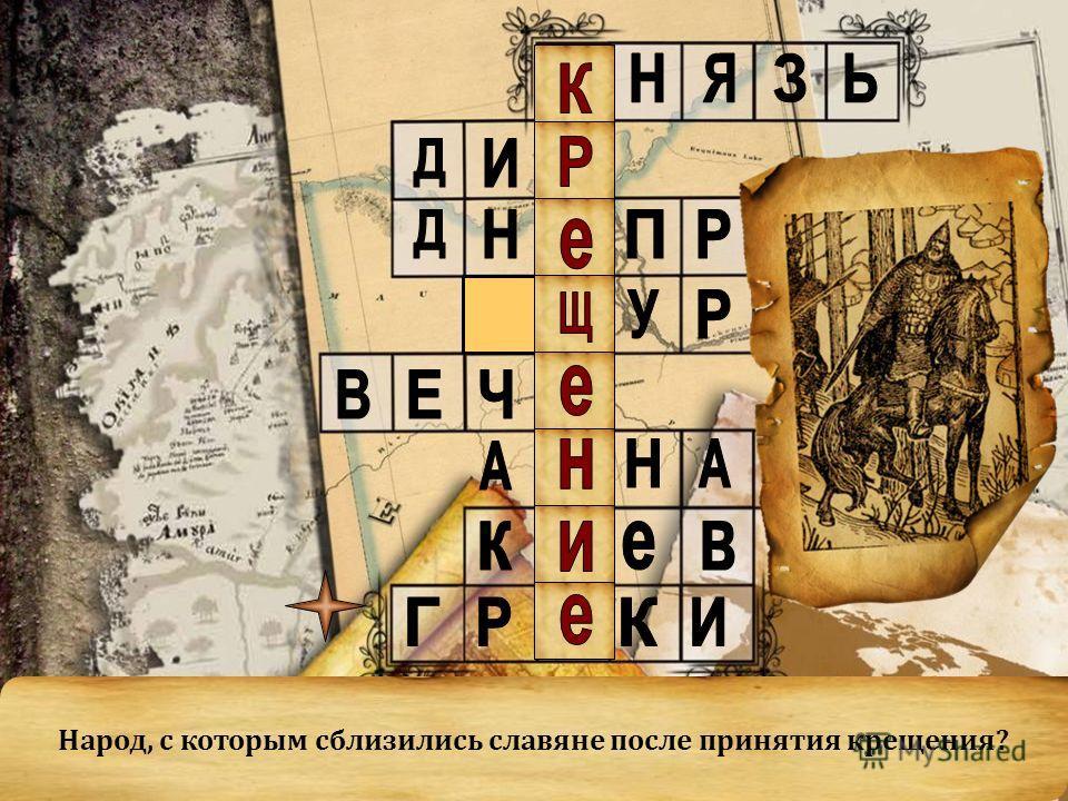 Народ, с которым сблизились славяне после принятия крещения?
