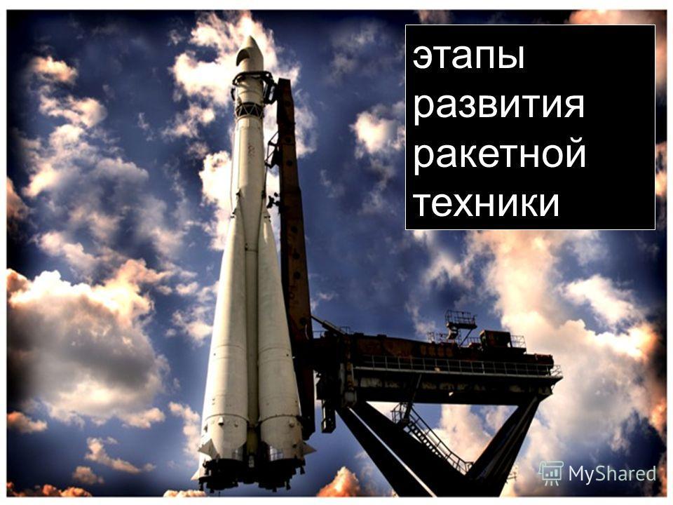 этапы развития ракетной техники