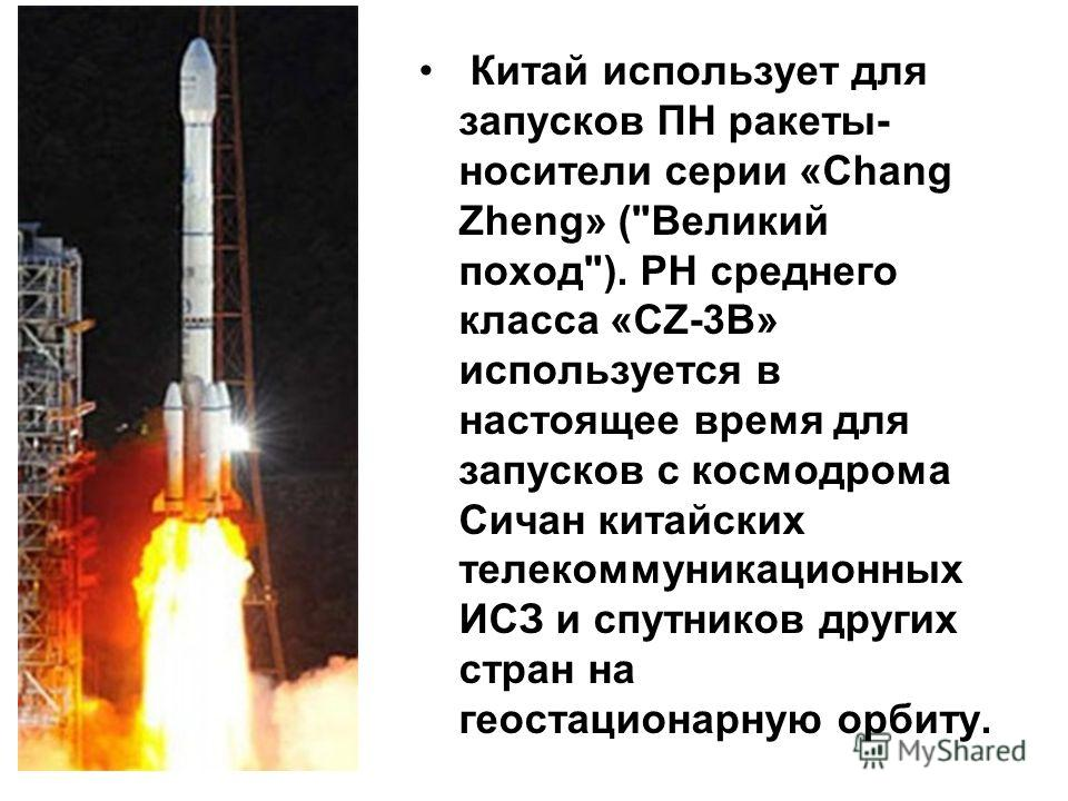 Китай использует для запусков ПН ракеты- носители серии «Chang Zheng» (