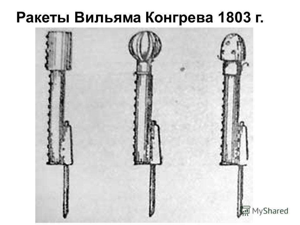 Ракеты Вильяма Конгрева 1803 г.
