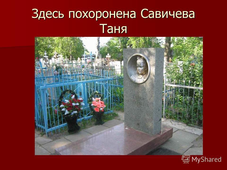 Здесь похоронена Савичева Таня