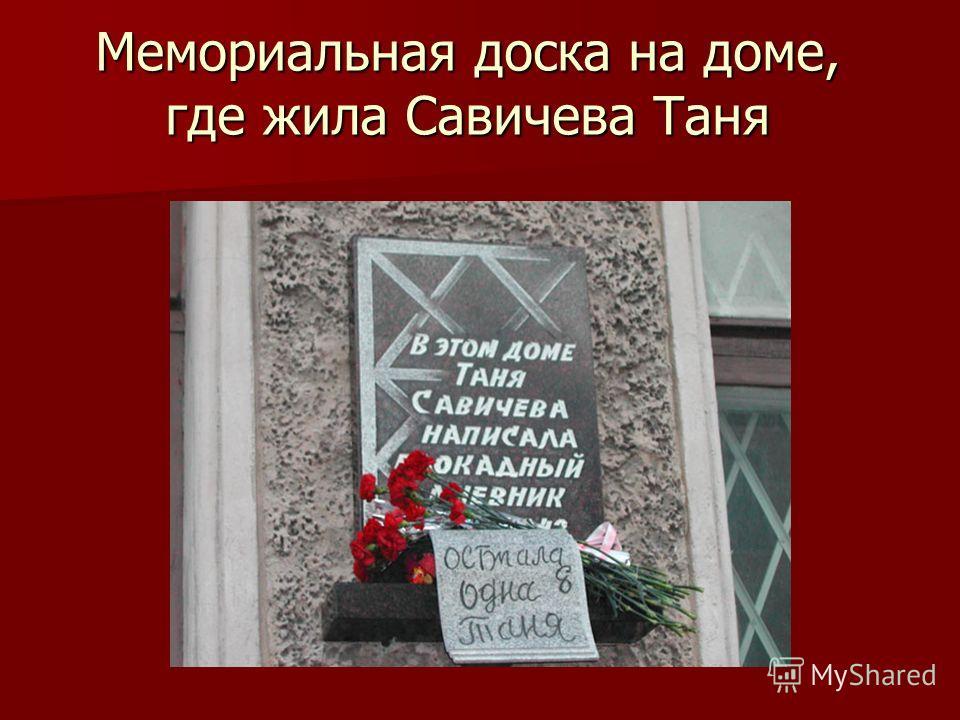 Мемориальная доска на доме, где жила Савичева Таня