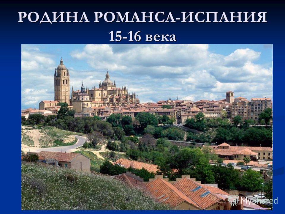 РОДИНА РОМАНСА-ИСПАНИЯ 15-16 века
