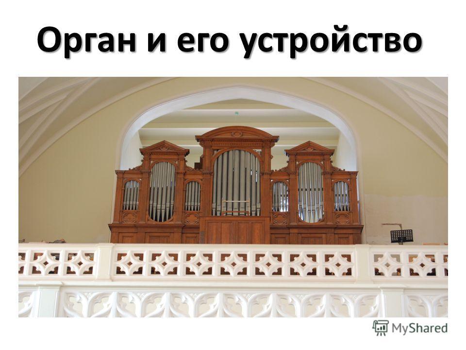 Орган и его устройство