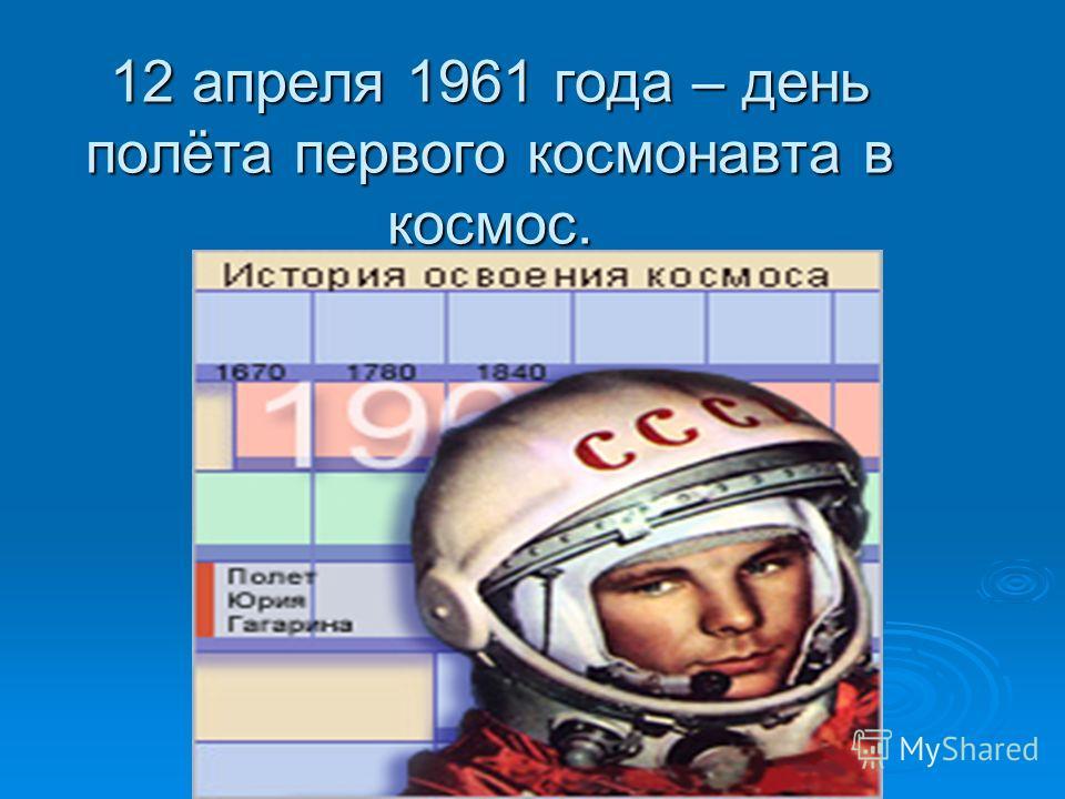 12 апреля 1961 года – день полёта первого космонавта в космос.