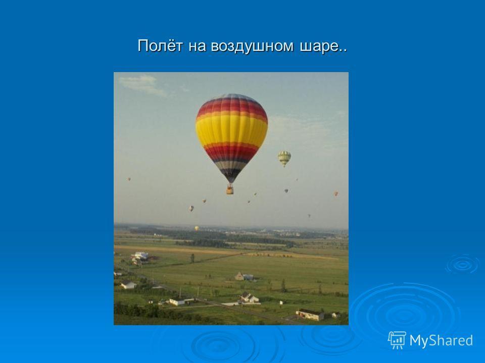 Полёт на воздушном шаре..