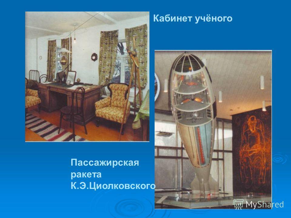 Кабинет учёного Пассажирская ракета К.Э.Циолковского