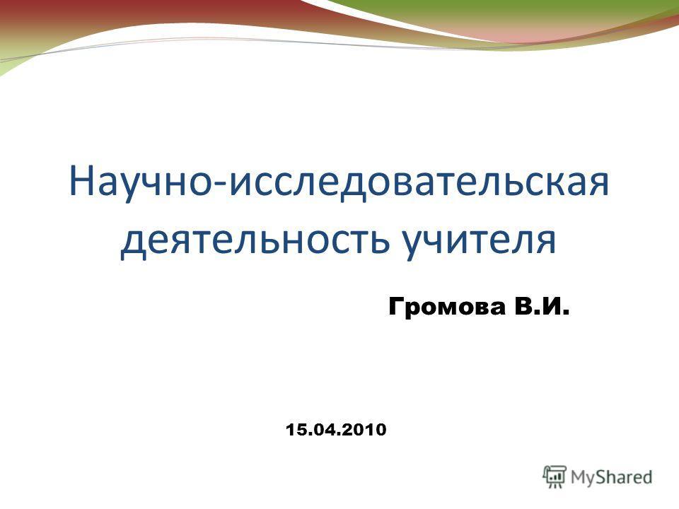 Научно-исследовательская деятельность учителя Громова В.И. 15.04.2010