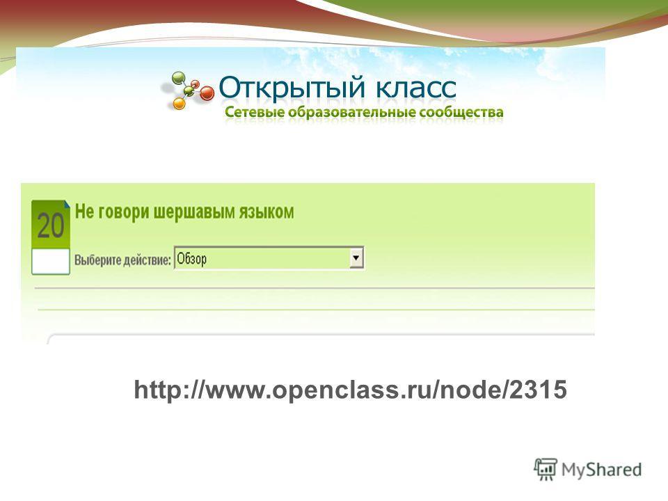 http://www.openclass.ru/node/2315