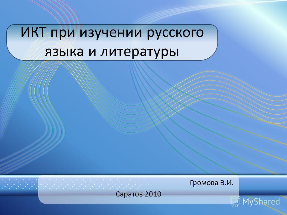 Громова В.И. Саратов 2010 ИКТ при изучении русского языка и литературы