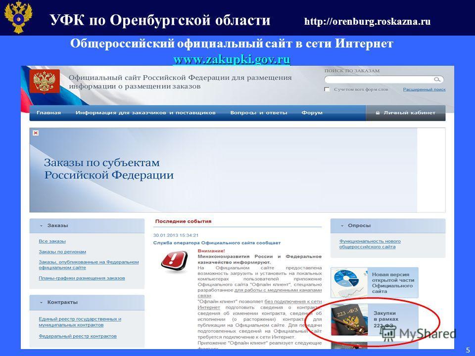УФК по Оренбургской области http://orenburg.roskazna.ru 5 5 Общероссийский официальный сайт в сети Интернет www.zakupki.gov.ru