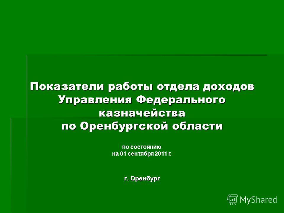 Показатели работы отдела доходов Управления Федерального казначейства по Оренбургской области г. Оренбург по состоянию на 01 сентября 2011 г.
