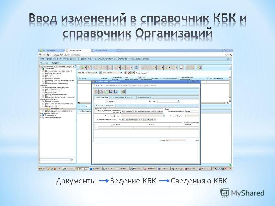 Документы Ведение КБК Сведения о КБК