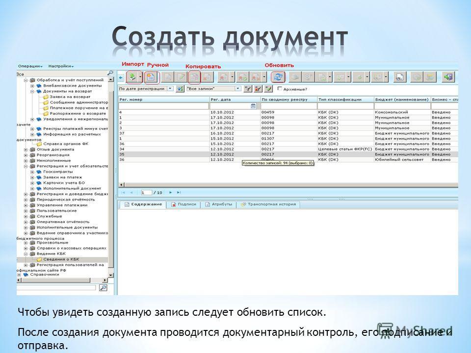 Чтобы увидеть созданную запись следует обновить список. После создания документа проводится документарный контроль, его подписание и отправка.