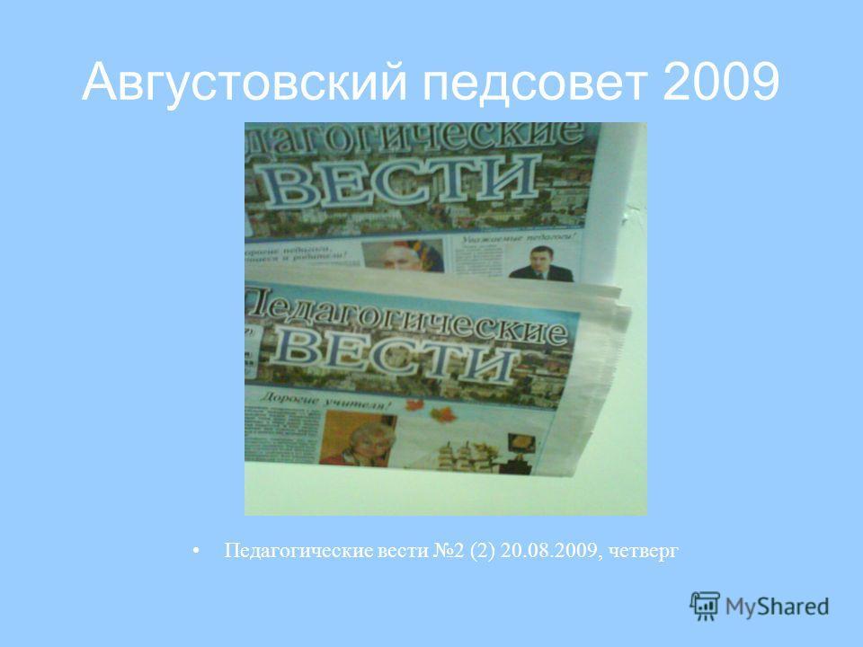 Августовский педсовет 2009 Педагогические вести 2 (2) 20.08.2009, четверг