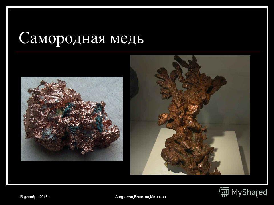 16 декабря 2013 г.Андросов,Болотин,Митюков5 Самородная медь