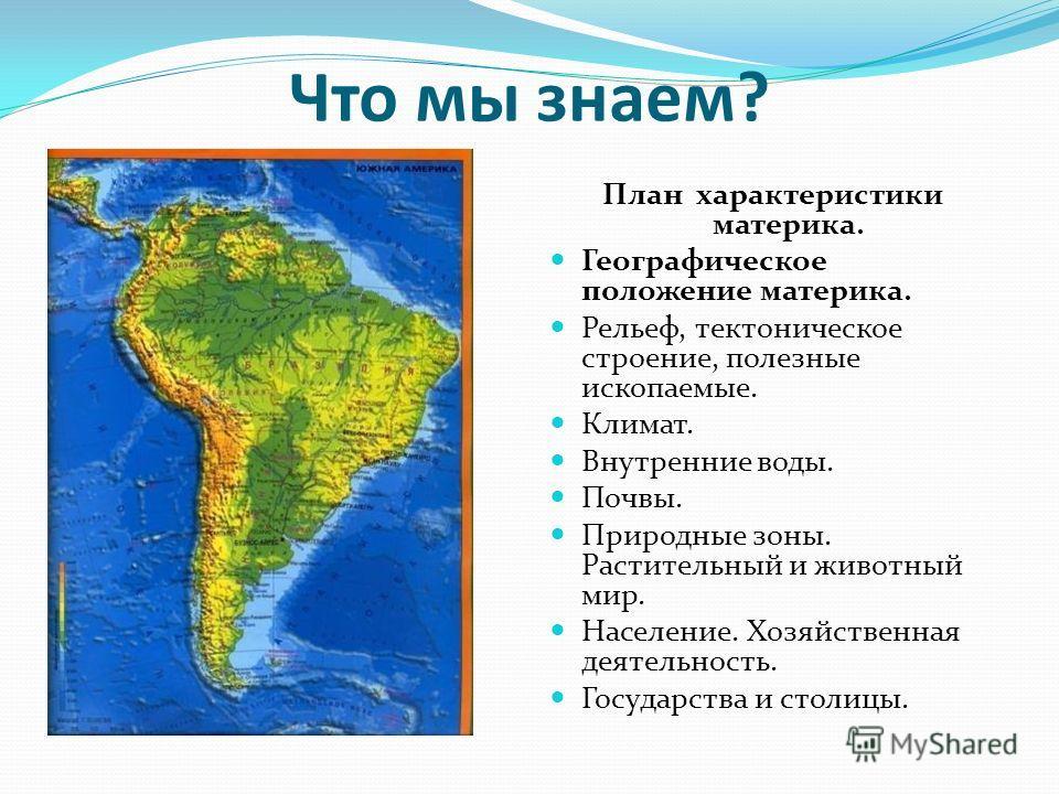 Знакомая незнакомка Южная Америка (Учитель географии МБС(К)ОУ С(К)ОШИ 9 VIII вида Мазитова Р.Х.)