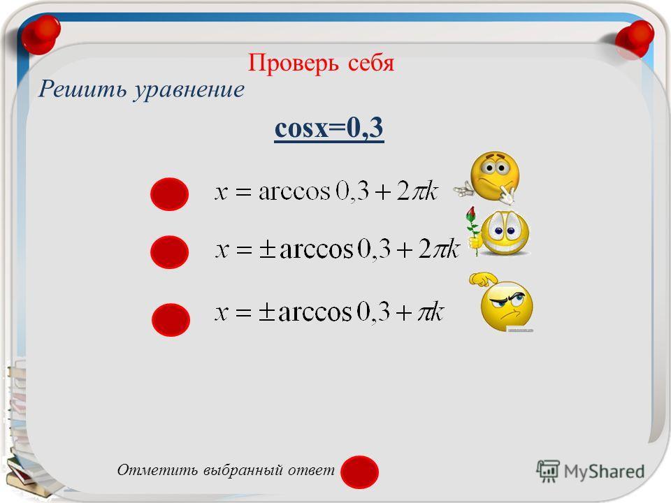 план Цель: вывести формулу решения уравнения sinx=a рассмотреть уравнения на применение этой формулы; формирование навыка решения тригонометрических уравнений; 1.самопроверка- маленький тест 2.Вывод формулы для решения уравнения sinx=a 3.Отработка на