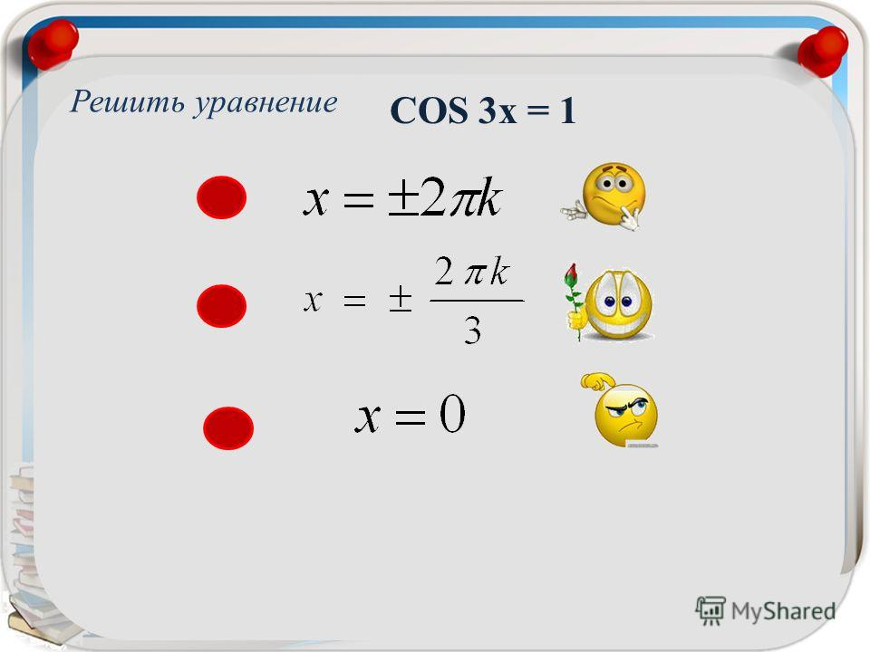 2сosx = 3 Нет корней Т.к