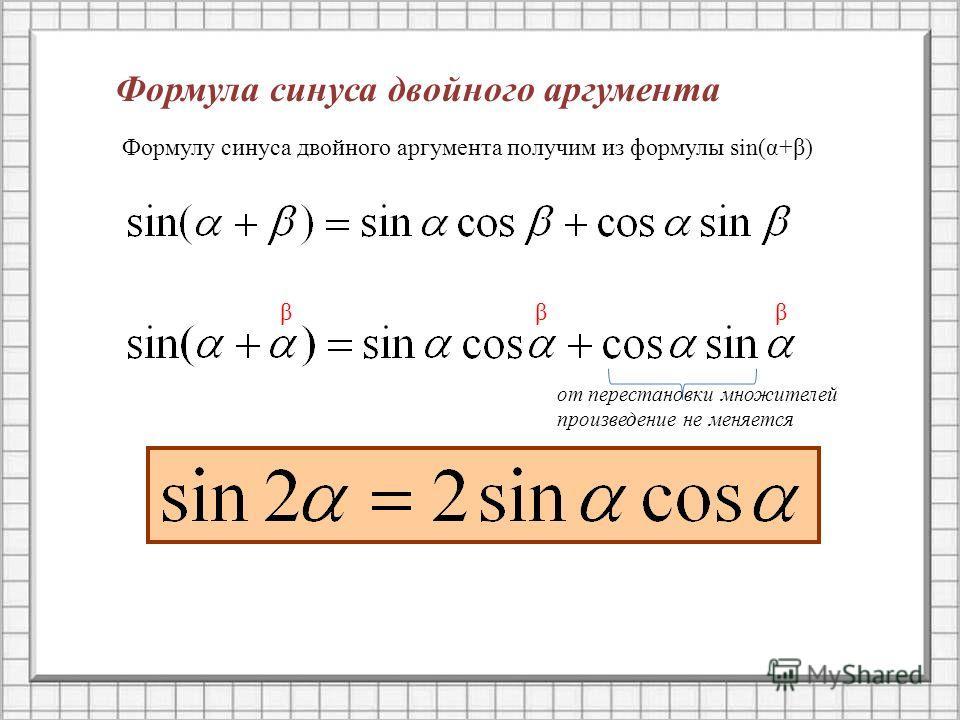 Формула синуса двойного аргумента Формулу синуса двойного аргумента получим из формулы sin(α+β) βββ от перестановки множителей произведение не меняется