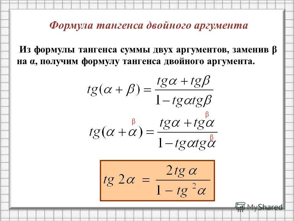 Из формулы тангенса суммы двух аргументов, заменив β на α, получим формулу тангенса двойного аргумента. Формула тангенса двойного аргумента β β β