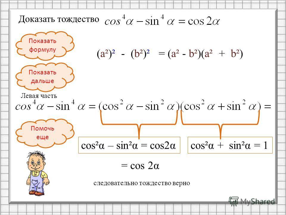Доказать тождество Показать формулу (a²)² - (b²)² = (a² - b²)(a² + b²) Показать дальше Левая часть Помочь еще cos²α – sin²α = cos2αcos²α + sin²α = 1 = cos 2α следовательно тождество верно