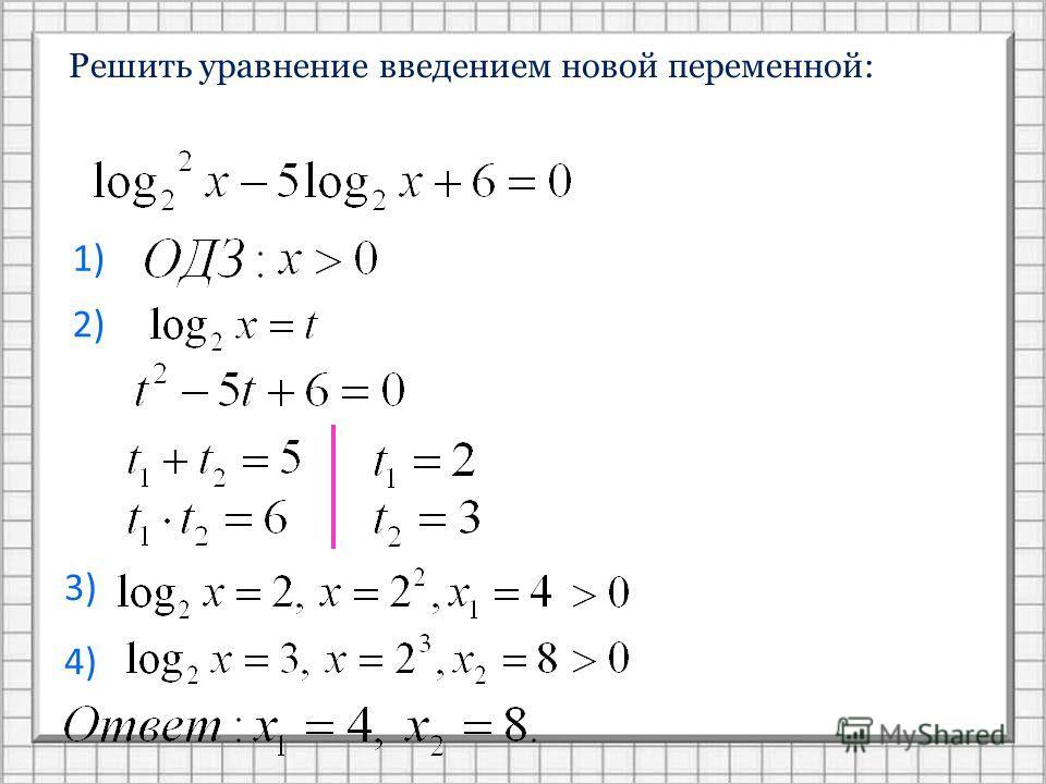 Решить уравнение введением новой переменной: 1) 2) 3) 4)