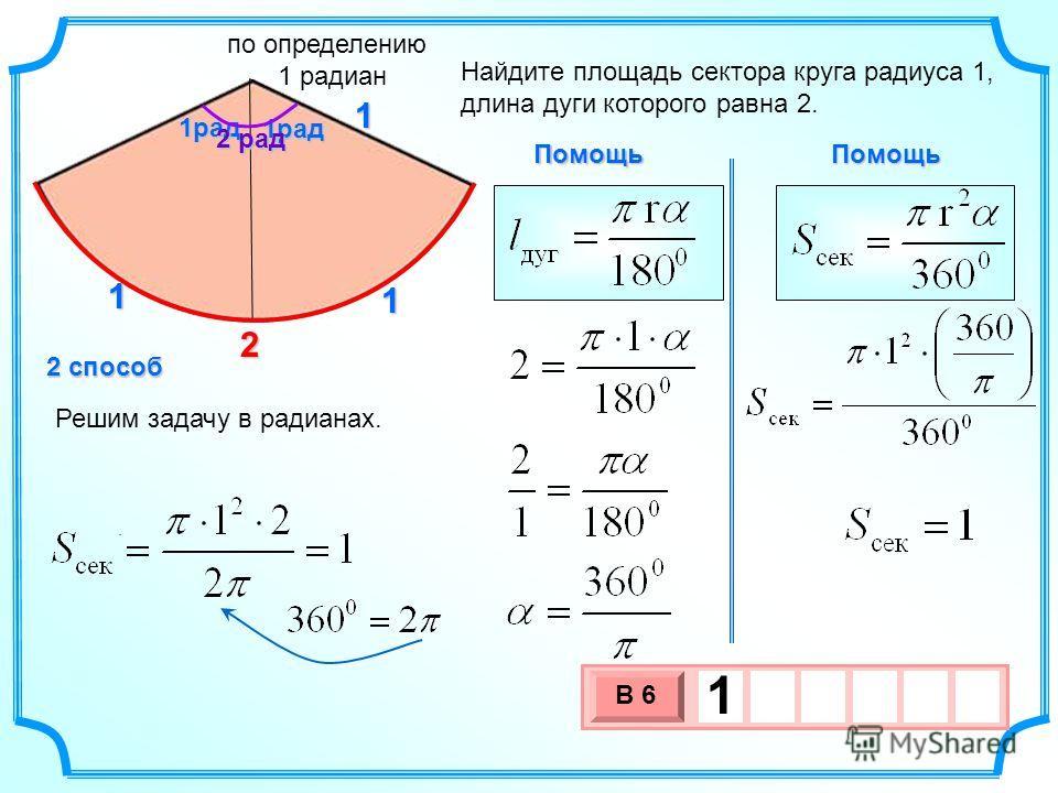 3 х 1 0 х В 6 1 Найдите площадь сектора круга радиуса 1, длина дуги которого равна 2..ПомощьПомощь1 1рад1рад 2 способ Решим задачу в радианах. 2 11 2 рад по определению 1 радиан