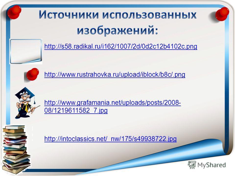 http://s58.radikal.ru/i162/1007/2d/0d2c12b4102c.png http://www.rustrahovka.ru/upload/iblock/b8c/.png http://www.grafamania.net/uploads/posts/2008- 08/1219611582_7.jpg http://intoclassics.net/_nw/175/s49938722.jpg