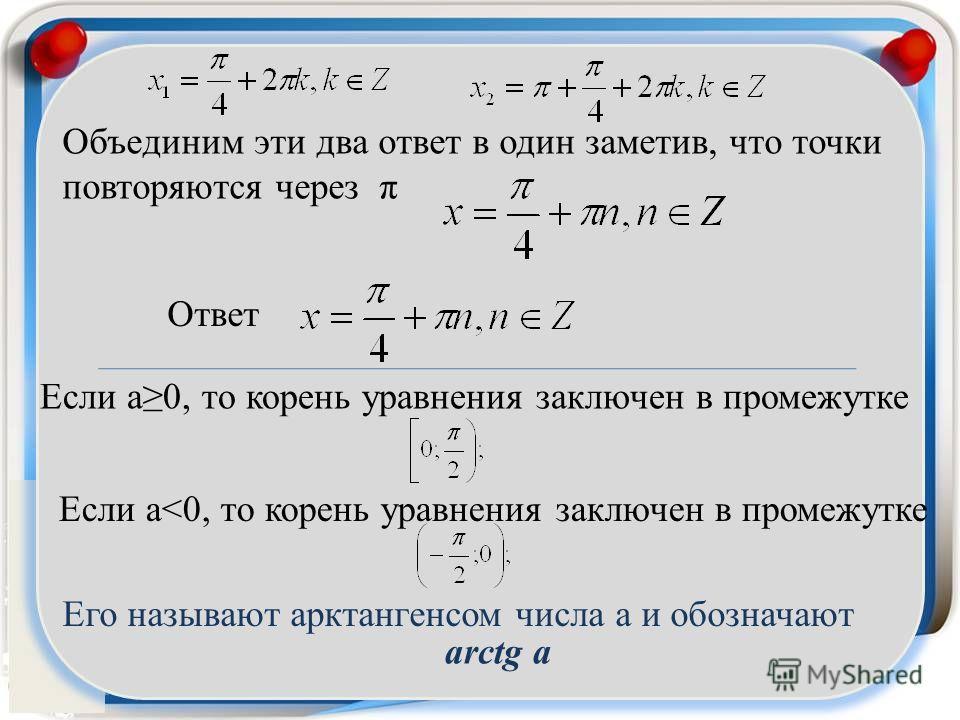 Объединим эти два ответ в один заметив, что точки повторяются через π Ответ Если а0, то корень уравнения заключен в промежутке Если а